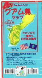 Guam U.S.A. Guide and Dive Map (Japanese edition) by Frankos Maps Ltd.