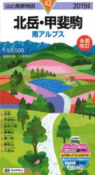 Mt. Kita-dake Hiking Map (#42) by Mapple (Firm)