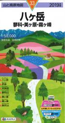 Mt. Tateshina, Yatsugatake National Park Hiking Map (#33) by Mapple (Firm)