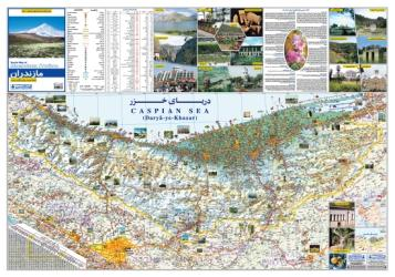 Tourist Map of Mazandaran Province by Shirkat-i Gita Shinasi
