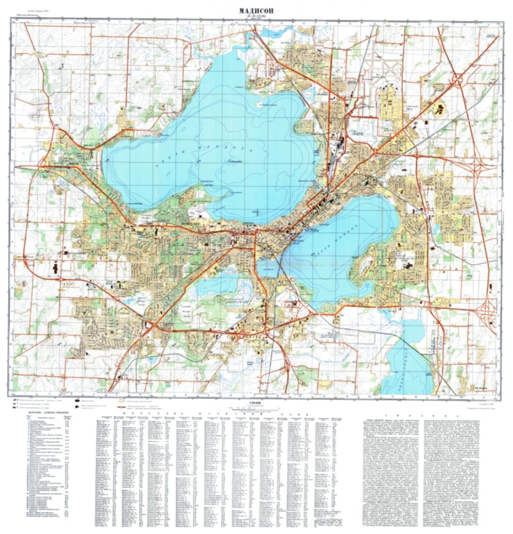 Madison, Wisconsin, Cold War Map by USSR Ministry of Defense