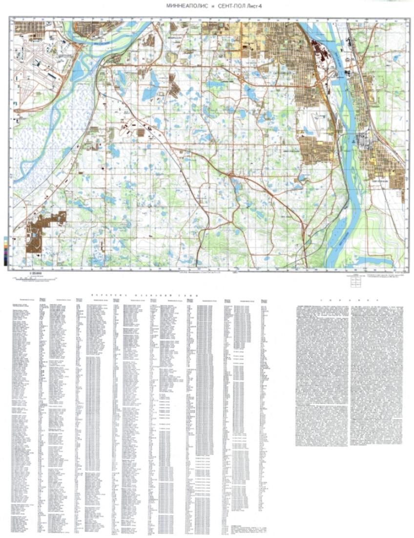 Minneapolis, Minnesota, Cold War Map, Sheet 4 of 4 by USSR Ministry of  Defense
