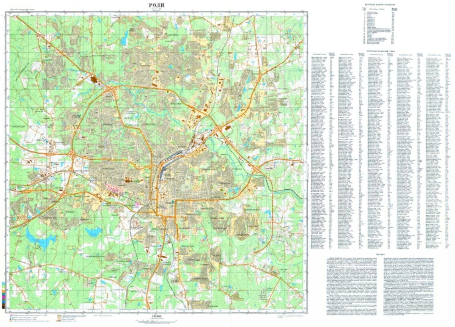 Raleigh, North Carolina, Cold War Map by USSR Ministry of Defense