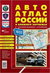 Auto atlas Russia by ACT GeoCentre