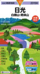 Mt. Shirane Hiking Map (#13) by Mapple (Firm)