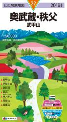 Musashi Chichibu Hiking Map (#22) by Mapple (Firm)