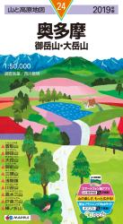 Okutama Hiking Map (#24) by Mapple (Firm)