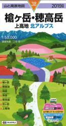 Mt. Yarigatake & Mt. Hotakadake Hiking Map Kamikochi Mountain Range (#38) by Mapple (Firm)