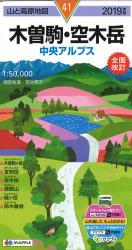 Mt. Utsugidake & Central Japanese Alps Hiking Map (#41) by Mapple (Firm)
