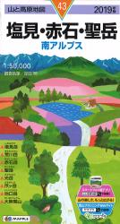 Mt. Shiomi & Mt. Akaishi Hiking Map (#43) by Mapple (Firm)