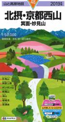 Hokusetsu area Hiking Map (#48) by Mapple (Firm)