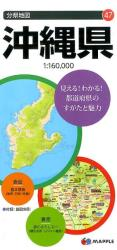 Okinawa Prefecture Map by Mapple (Firm)