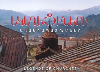 Legends of Churches - Armenia by Collage Ltd.