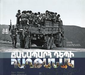 The Path to Victory : A Dedication to the Karabakh Movement and Armenia's Independence by Collage Ltd.