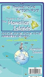 Hawaiian Islands Guide Japanese, folded, 2006 by Frankos Maps Ltd.
