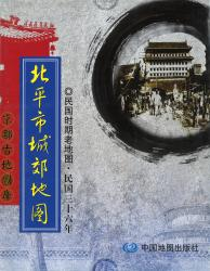 Beijing City Suburbs: Old Map of the Early Years of the Republic of China by Zhongguo di tu chu ban she