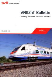 VNIIZhT Bulletin. Railway Research Institute Bulletin